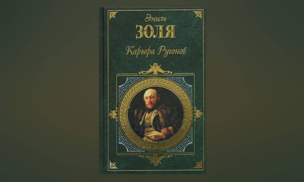 """Эмиль Золя """"Карьера Ругонов"""""""