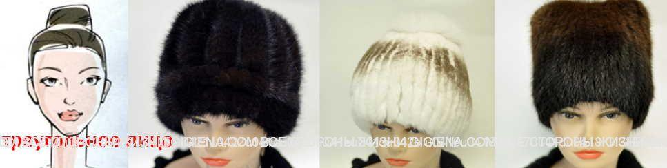 Прочтите советы экспертов, чтобы выбрать правильно меховую шапку -