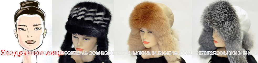 Выбрать меховую шапку - квадратный тип лица