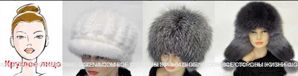 Прочтите советы экспертов, чтобы выбрать правильно меховую шапку - круглый тип лица