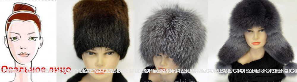 выбрать меховую шапку - овальное лицо