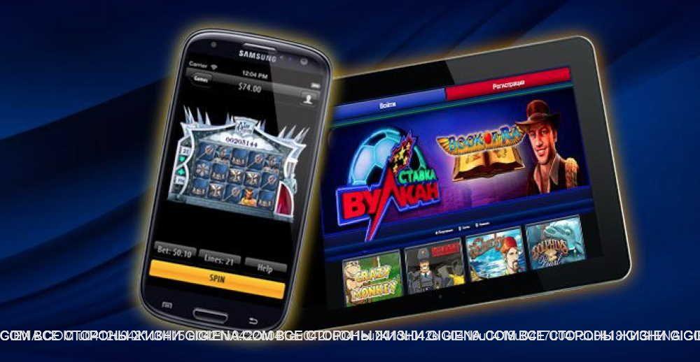 Играть в казино Вулкан через мобильный телефон