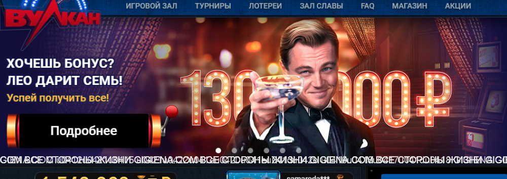 Игровой клуб Вулкан 777 – игра на деньги