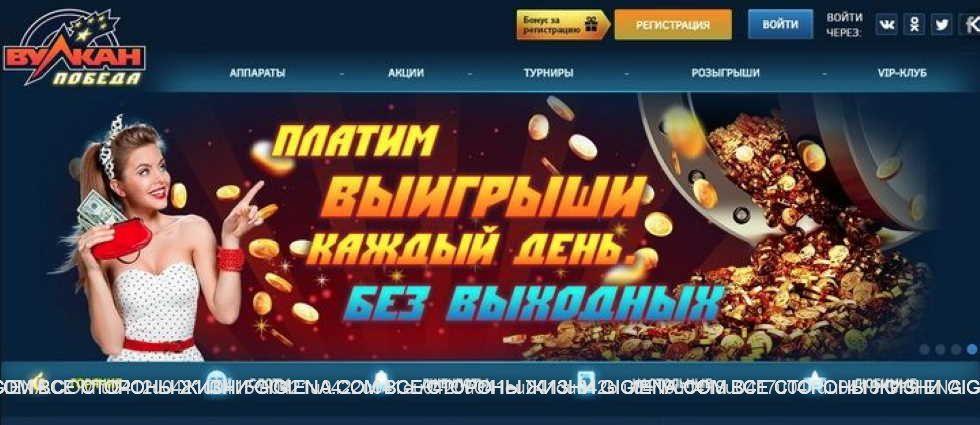 Официальный сайт казино Вулкан Победа