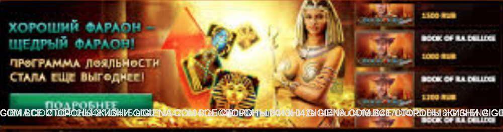 Игровые автоматы Pharaonbet