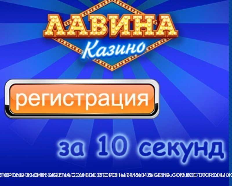казино лавина украина