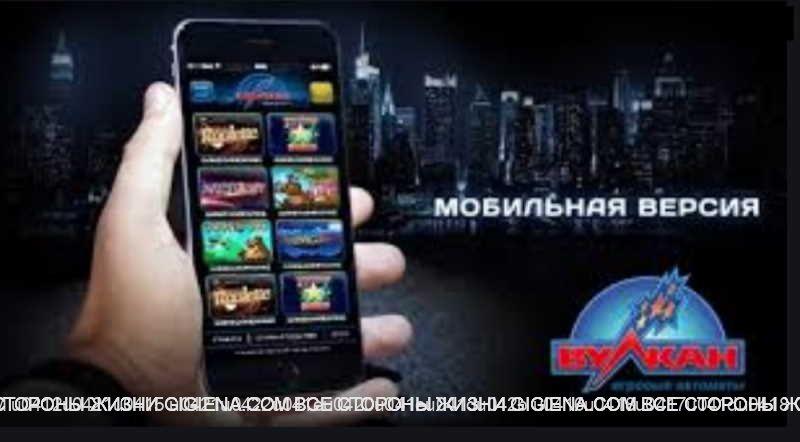 Вулкан казино официальный сайт играть на деньги c мобильного