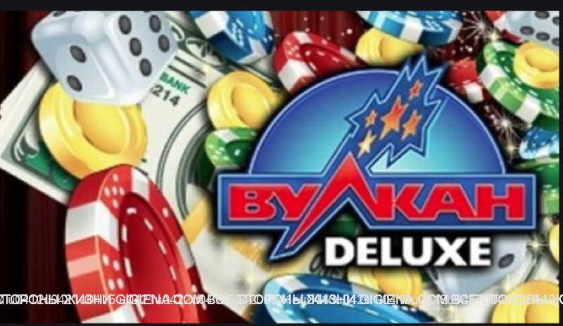 Играть бесплатно в игровые автоматы казино Вулкан Делюкс