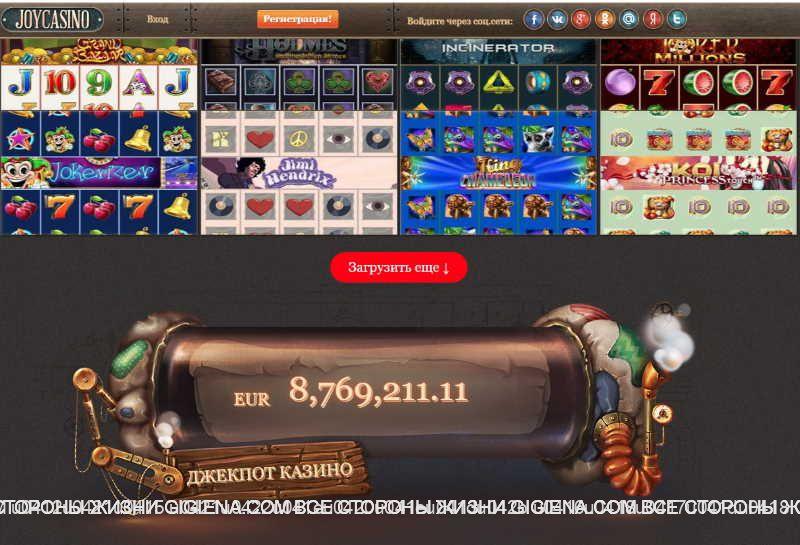Joycasino - игровые автоматы онлайн