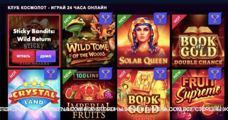 Скачать на телефон Космолот онлайн - kazino-vulcan-grand.com