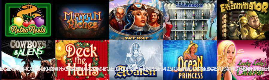 Игровой клуб онлайн Cosmolot casino online - cosmolot-casino.com.ua