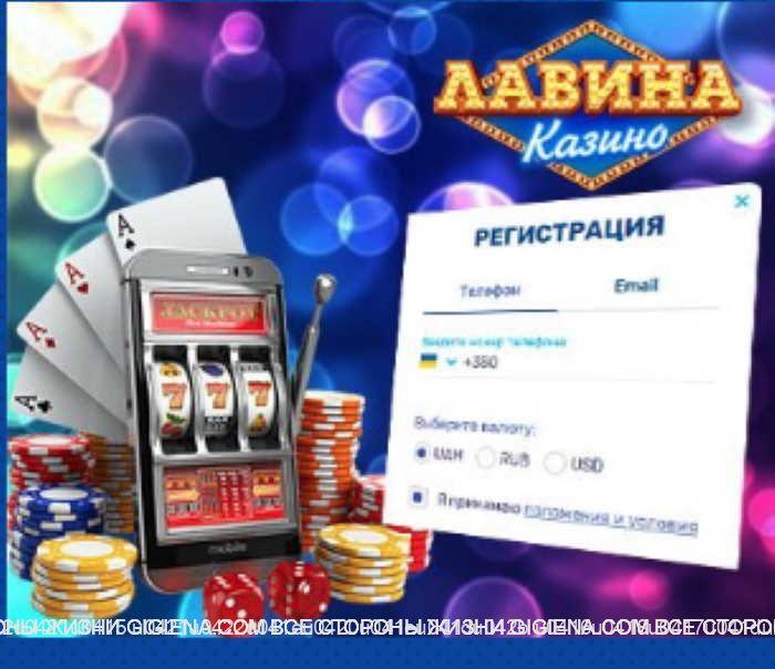 казино lavina онлайн