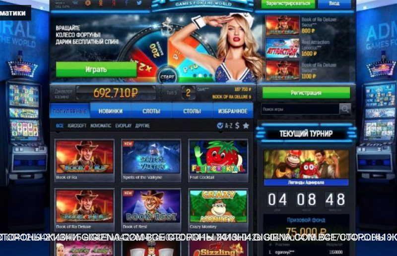 Казино Admiral - игральные аппараты онлайн бесплатно