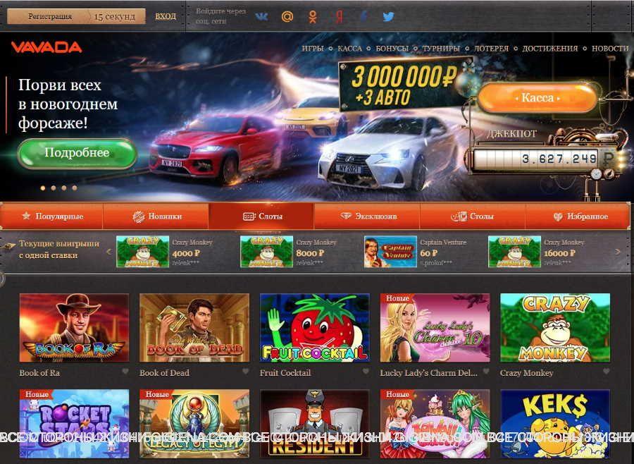 Официальный сайт казино Вавада – время потраченное с пользой