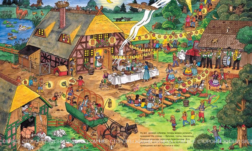 книги гляделки виммельбухи для детей