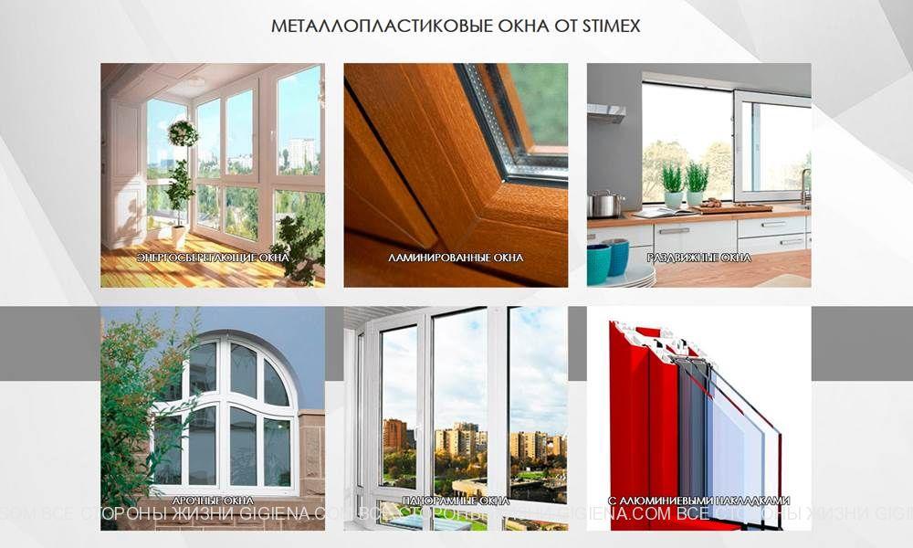 металлопластиковые окна стимекс