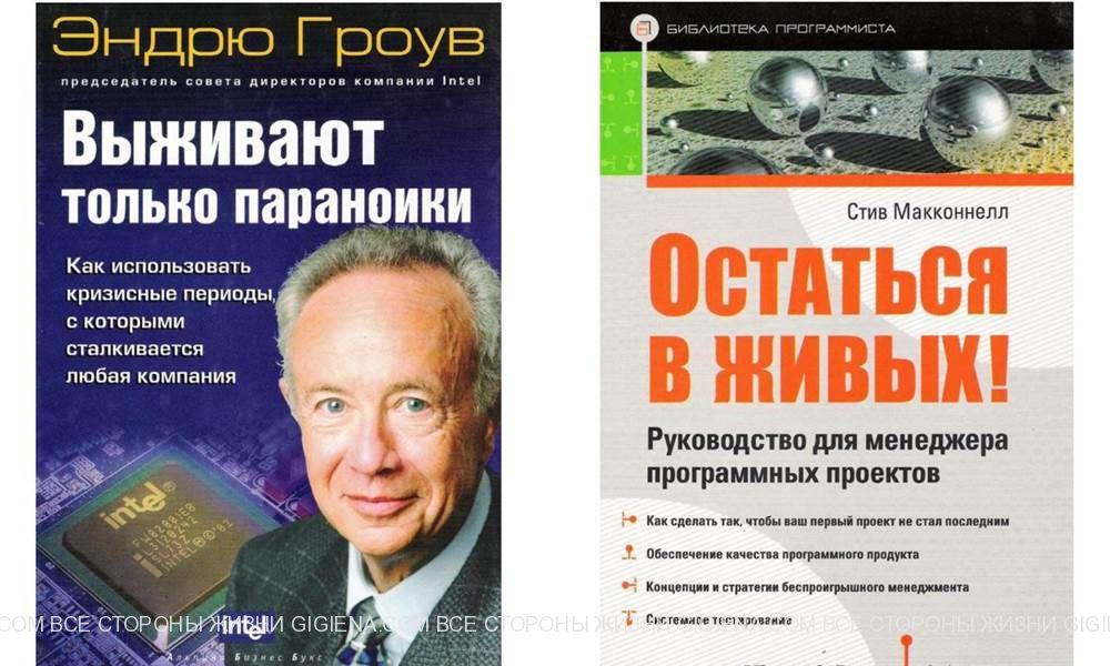 книга выживание параноиков