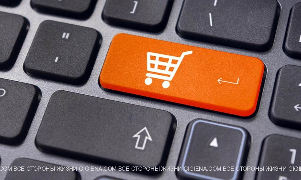 интернет покупки