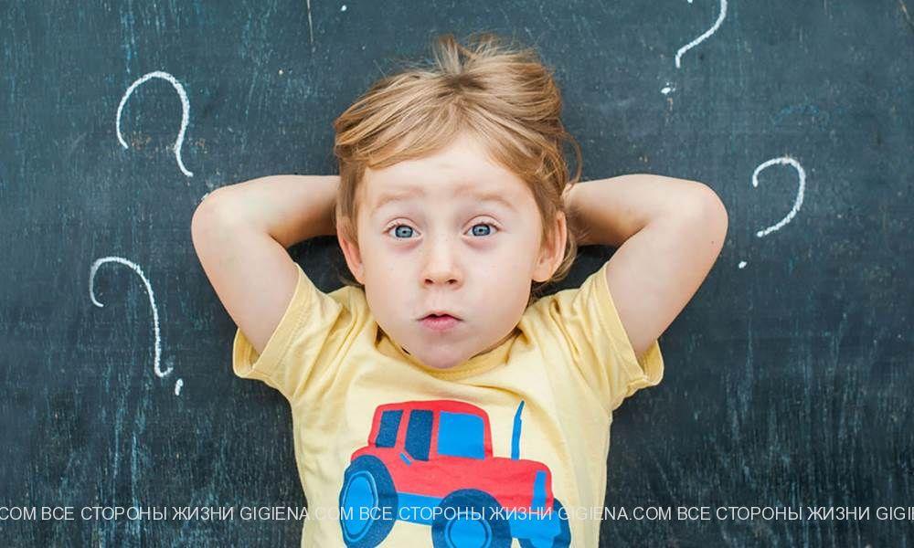 ребёнок и его интеллект