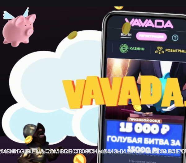 Новые встречи гарантирует онлайн казино Vavada