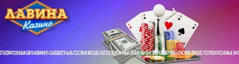 промокоды казино лавина