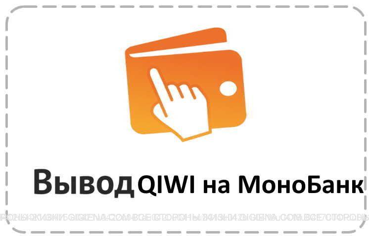 Обмен QIWI рублей на гривны Монобанка