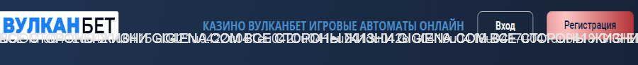 Игровые автоматы онлайн казино Вулканбет