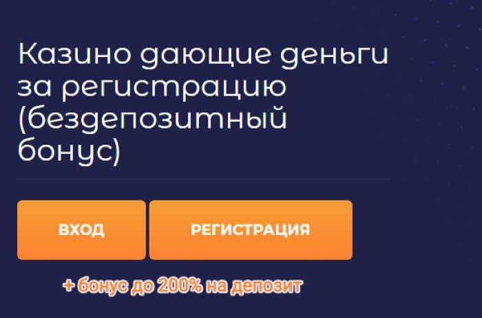 онлайн казино бездепозитный бонус за регистрацию украина