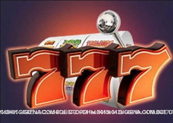 Игровые автоматы 777 казино онлайн - 777-avtomati.com