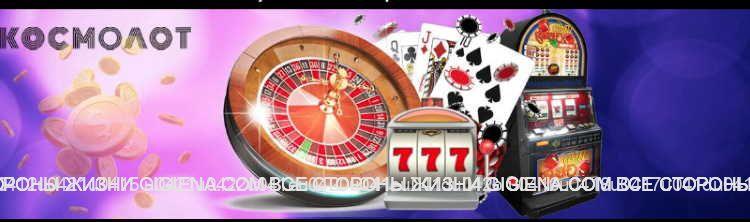 Казино Космолот Украина игровые автоматы онлайн - cosmolot-casino.com