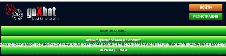 Goxbet бонус за регистрацию