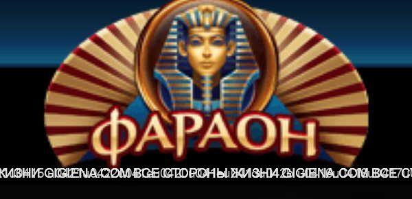 Игровые автоматы официального сайта Casino Pharaon дают реально