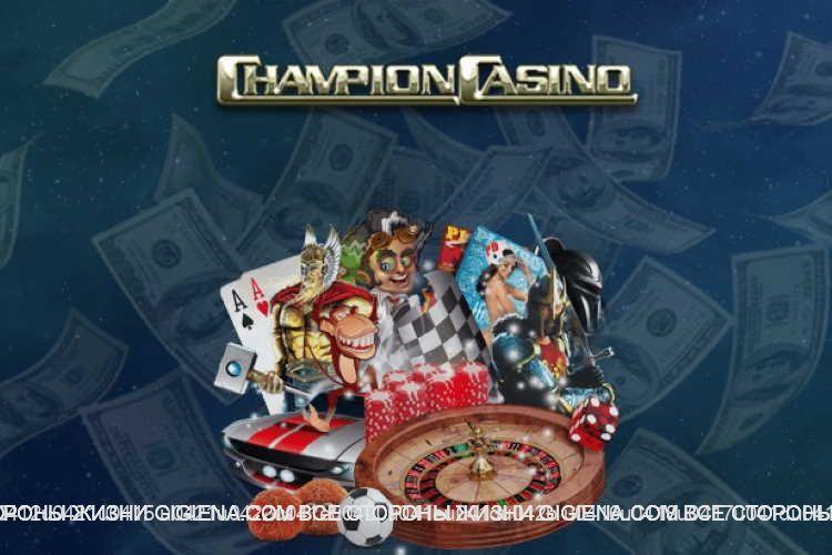 Игровые автоматы онлайн бесплатно в казино Чемпион (champion-lottery.com.ua)