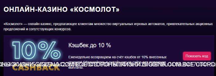 Клуб онлайн Космолот Чемпион - www.vinrajrada.org.ua