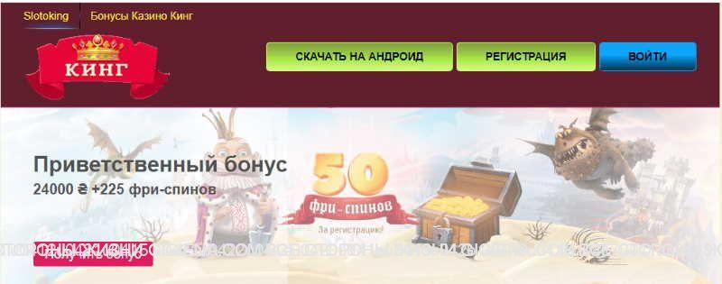 Игровые автоматы онлайн от казино Слото Кинг