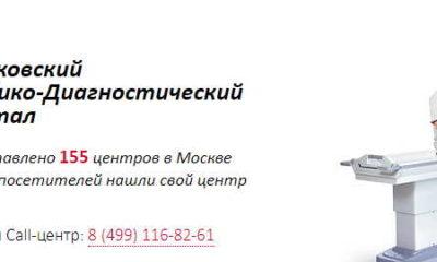 MRTportal.ru открыл новый раздел КТ-диагностик